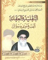 كتاب التقليد والعقائد