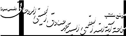 موقع مکتب سماحة آیة الله العظمی السید محمد صادق الحسینی الروحانی (دام ظله)